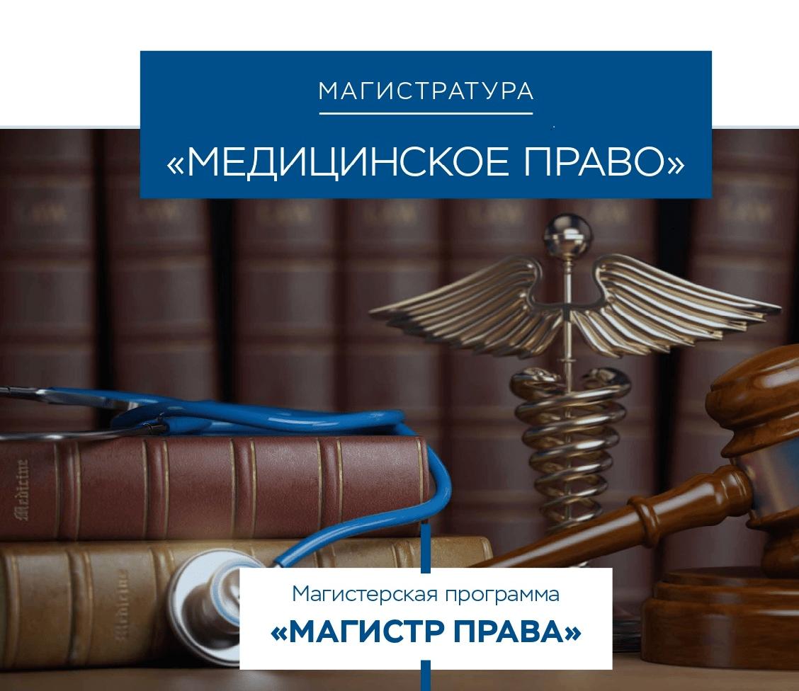 Магистратура модуль 'Медицинское право'
