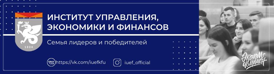 Портал КФУ \ Образование \ Институт управления, экономики и финансов