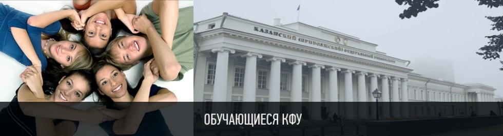 Портал КФУ \ Студенту \ Обучающиеся КФУ