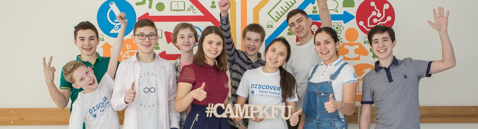 Летний английский лагерь 'Discover KFU'