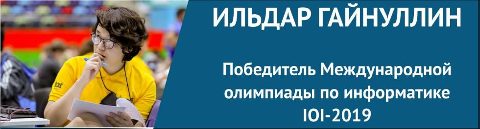 Ильдар Гайнуллин в составе сборной России – победитель Международной олимпиады по информатике