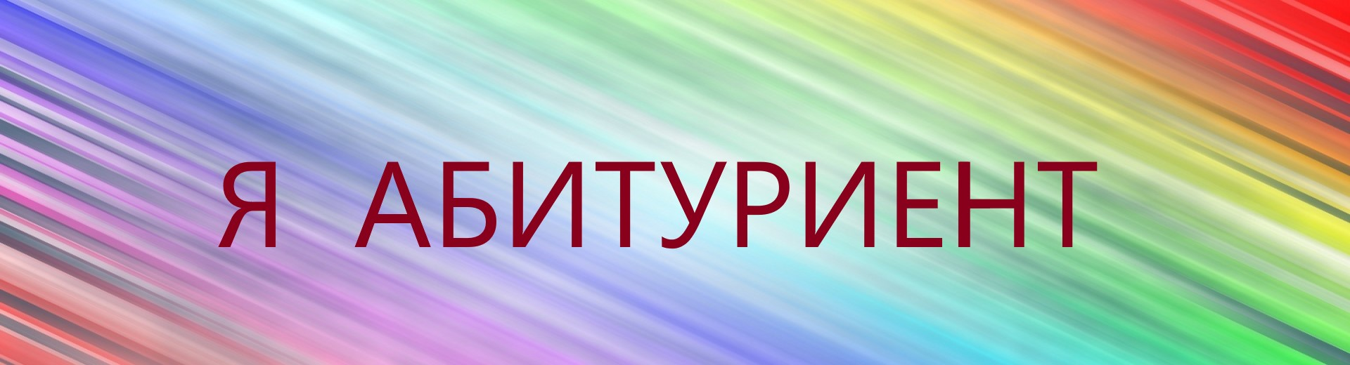 ПОРТАЛ КФУ \ Образование \ Институт физики \ Абитуриенту