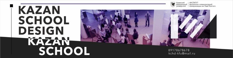 Портал КФУ \ Образование \ Институт филологии и межкультурной коммуникации \ Центр проектных компетенций \ Казанская школа дизайна