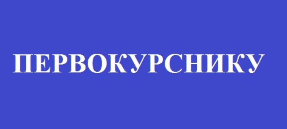 ПОРТАЛ КФУ \ Образование \ Институт управления, экономики и финансов \ Центр бакалавриата