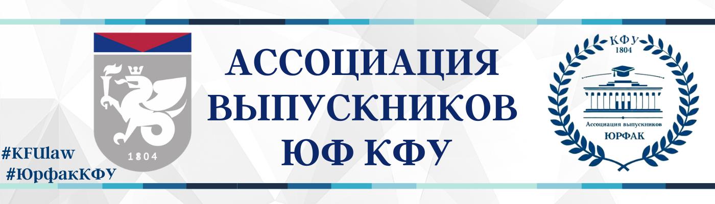 Портал КФУ \ Образование \ Юридический факультет \ Выпускникам