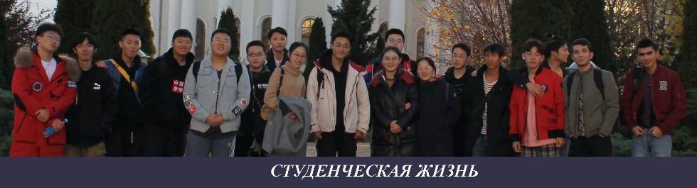 Портал КФУ \ Международная деятельность \ Подготовительный факультет для иностранных учащихся \ Студенческая жизнь
