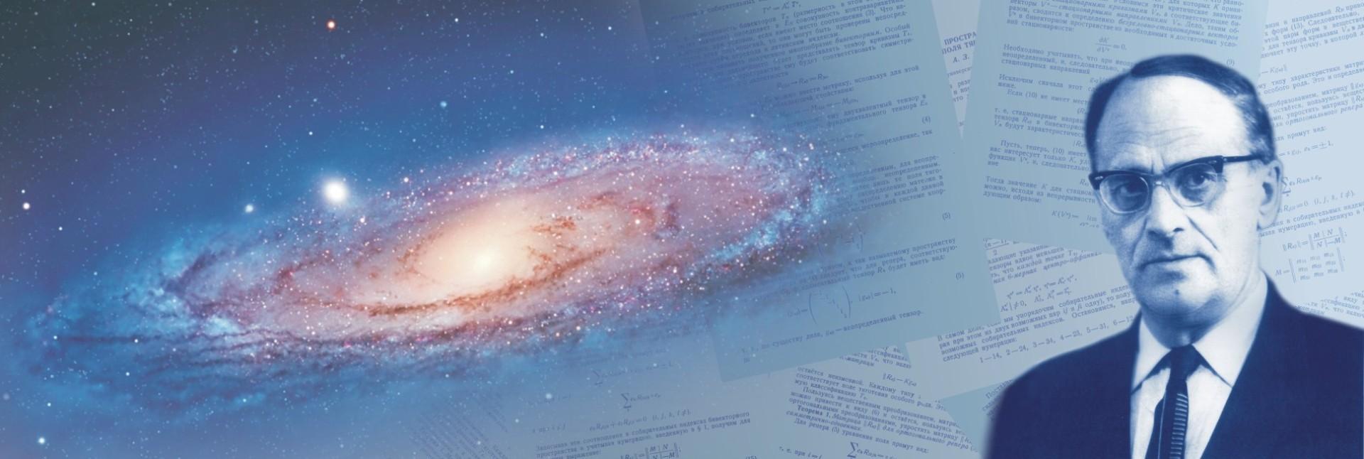 Международная зимняя школа-семинар по гравитации, космологии и астрофизике 'Петровские чтения'