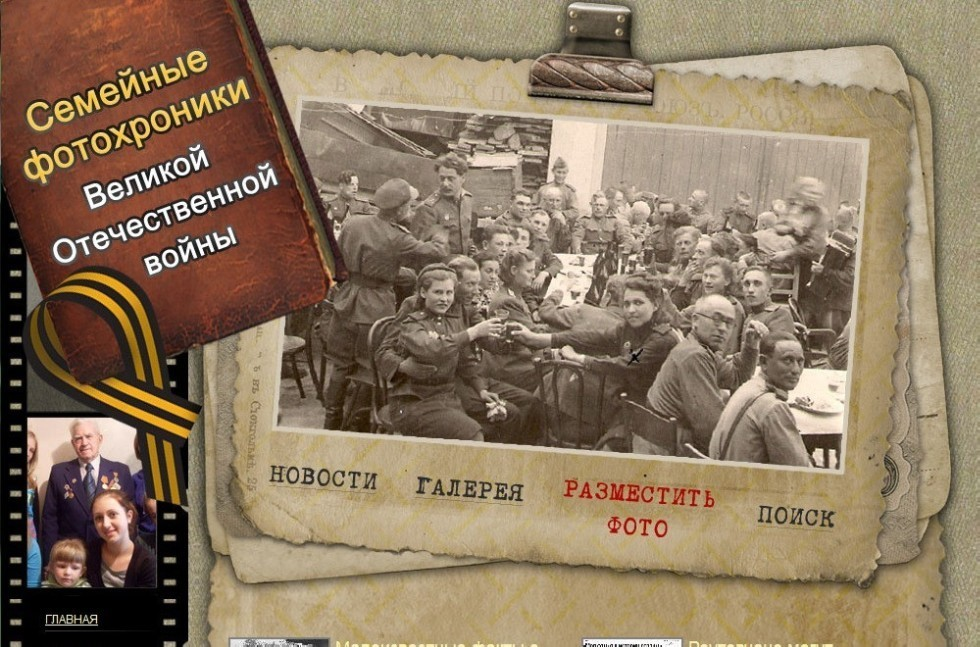 Семейные фотохроники Великой отечественной войны ,совет ветеранов КФУ