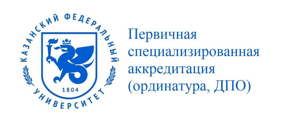 Первичная специализированная аккредитация (ординатура, ДПО)