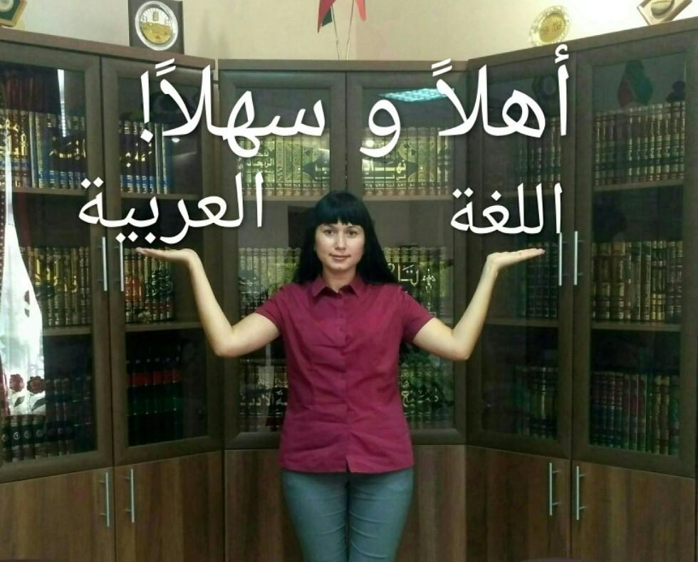 Учебный центр дополнительных образовательных услуг 'Центр арабского языка' ,Учебный центр дополнительных образовательных услуг 'Центр арабского языка'