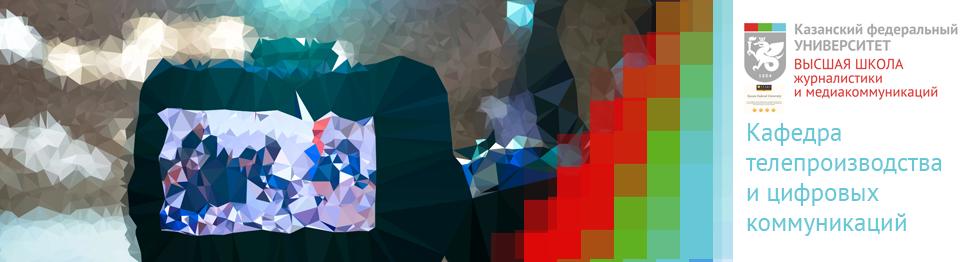 Портал КФУ \ Образование \ Институт социально-философских наук и массовых коммуникаций \ Структура \ Высшая школа журналистики и медиакоммуникаций \ Кафедра телепроизводства и цифровых коммуникаций