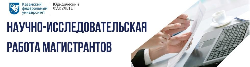 Портал КФУ \ Образование \ Юридический факультет \ Магистратура \ Научно-исследовательская работа