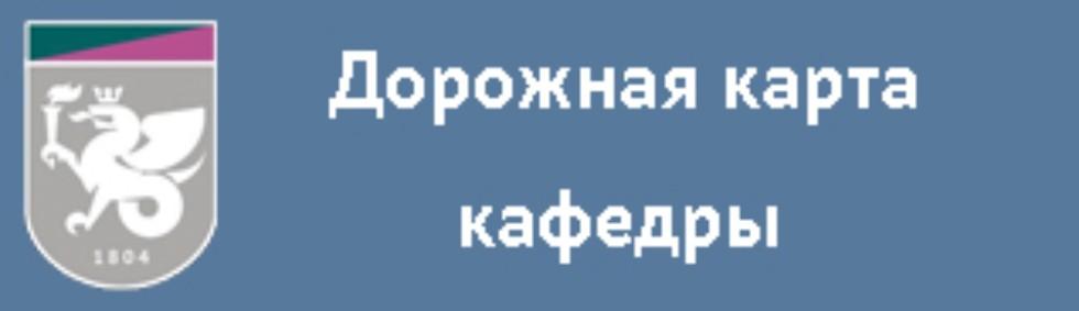 ПОРТАЛ КФУ \ Образование \ Химический институт им. А. М. Бутлерова \ Структура \ Кафедры \ Кафедра неорганической химии