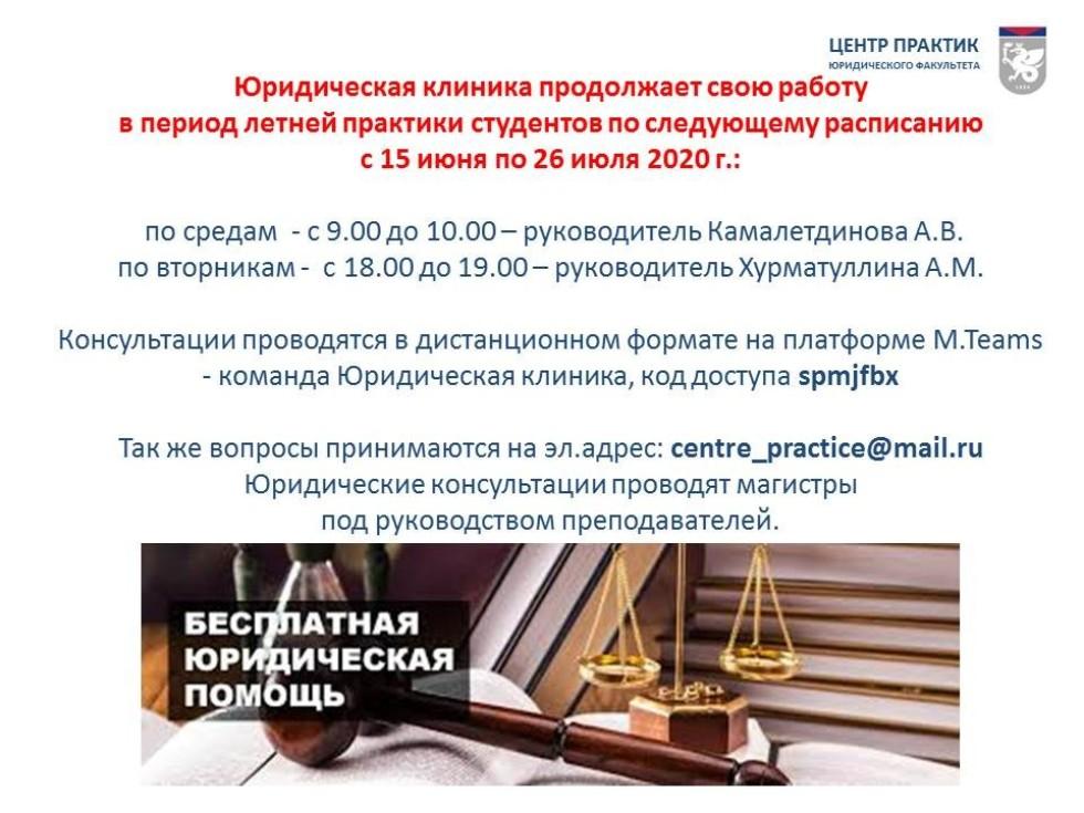 СТРУКТУРА И СОСТАВ ПРЕПОДАВАТЕЛЕЙ ЮРИДИЧЕСКОЙ КЛИНИКИ ,Юридическая клиника, руководитель