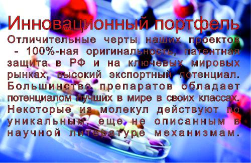 ПОРТАЛ КФУ \ Об Университете \ Структура КФУ \ Научно-образовательный центр фармацевтики