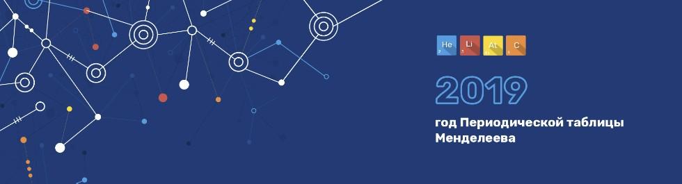 Международный год таблицы Менделеева