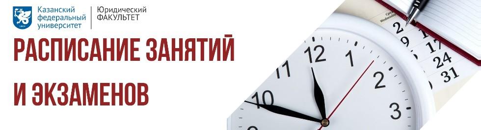 Портал КФУ \ Образование \ Юридический факультет \ Магистратура \ Расписание