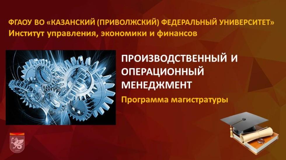 Программа магистратуры 'Производственный и операционный менеджмент'