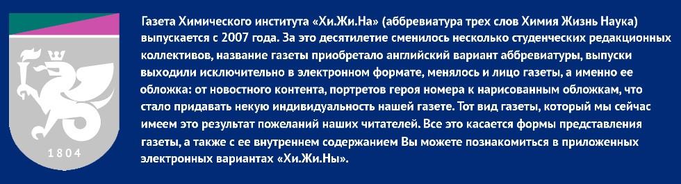 Портал КФУ \ Образование \ Химический институт им. А. М. Бутлерова \ Студенческая жизнь \ Хи.Жи.На.