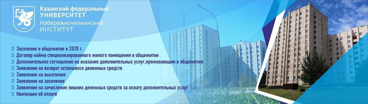 Общежитие