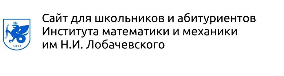 Портал КФУ \ Образование \ Институт математики и механики им. Н.И. Лобачевского \ Абитуриенту / Поступление в ИММ