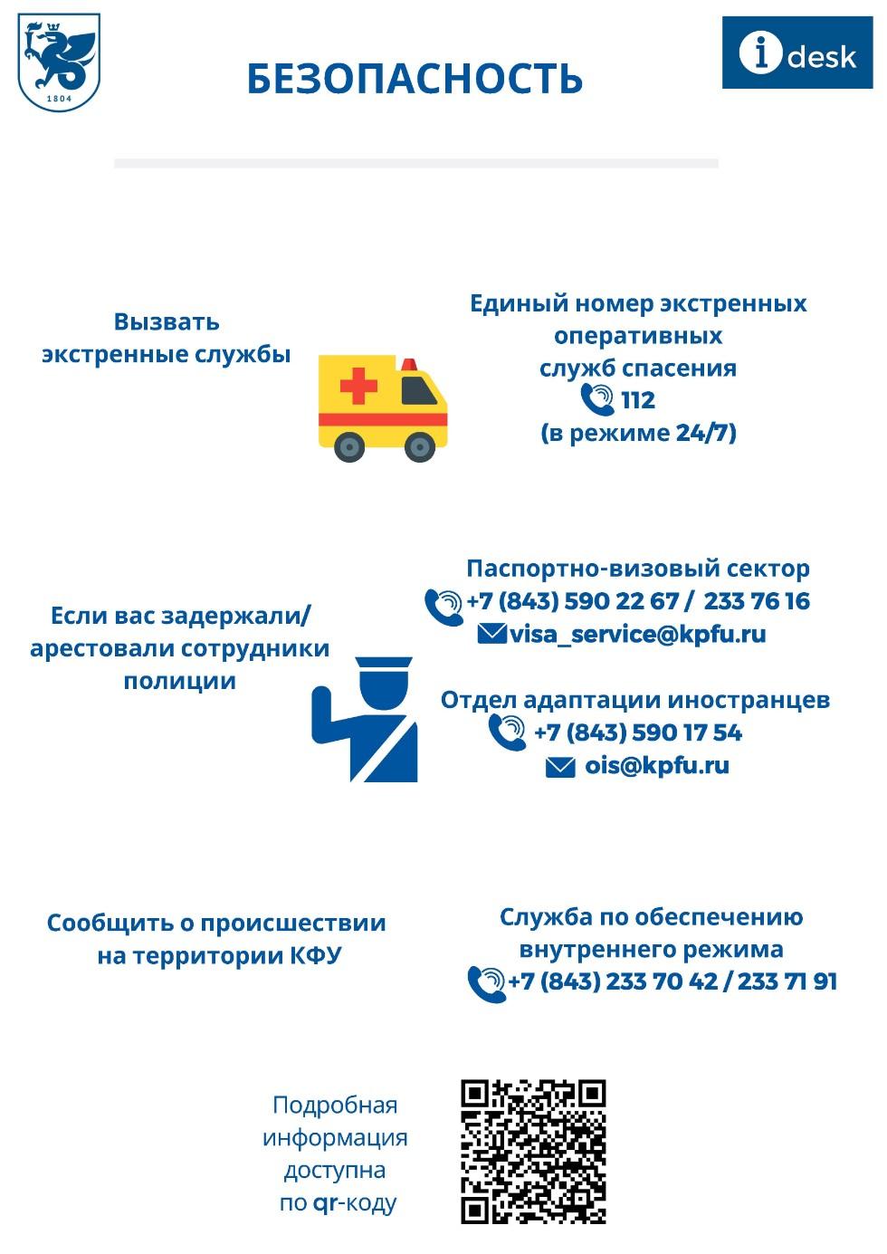 ПОРТАЛ КФУ \ Международная деятельность \ Адаптация иностранных граждан \ Полезные контакты