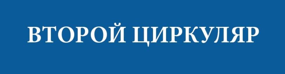 ПОРТАЛ КФУ \ Образование \ Институт геологии и нефтегазовых технологий \ Kazan Golovkinsky Stratigraphic Meeting 2019