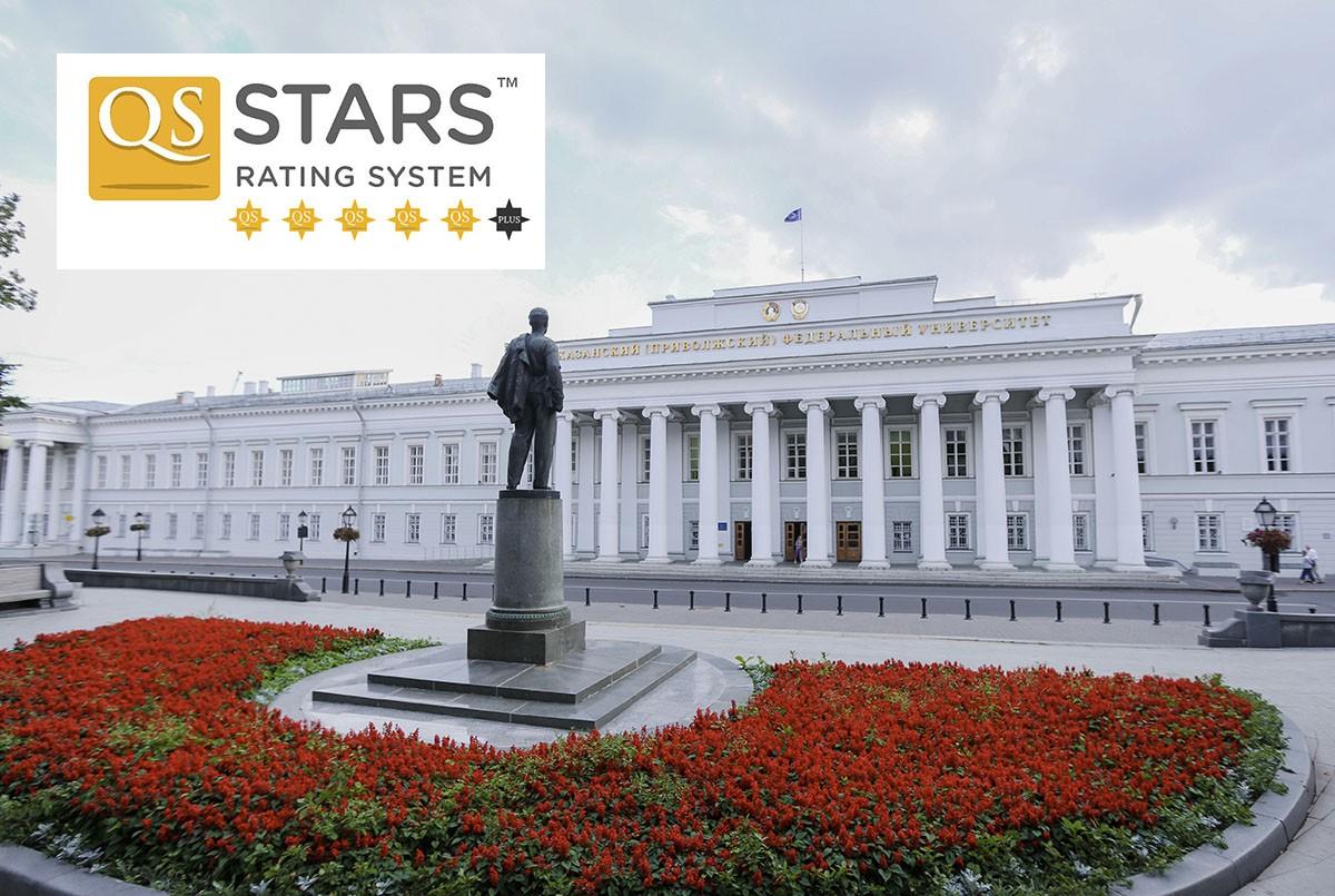 КФУ получил оценку '5+ звезд' по версии QS Stars