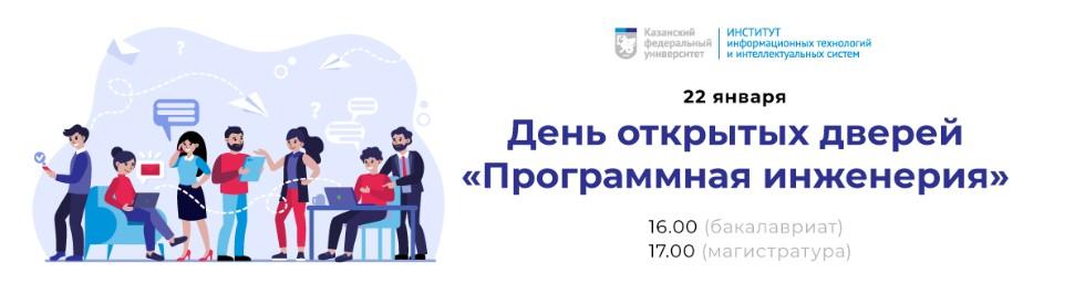 Портал КФУ \ Образование \ Институт информационных технологий и интеллектуальных систем