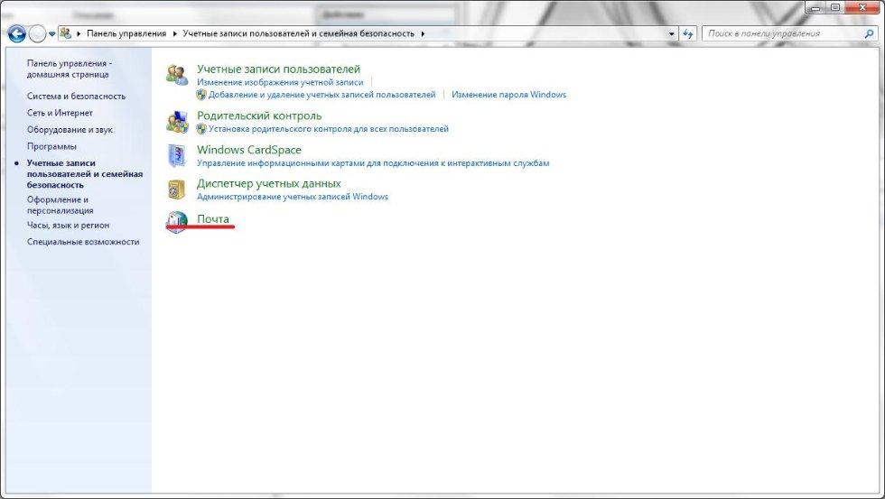 Как настроить учетную запись для доступа к почтовому ящику @kpfu.ru с помощью почтового клиента MS Outlook 2010?