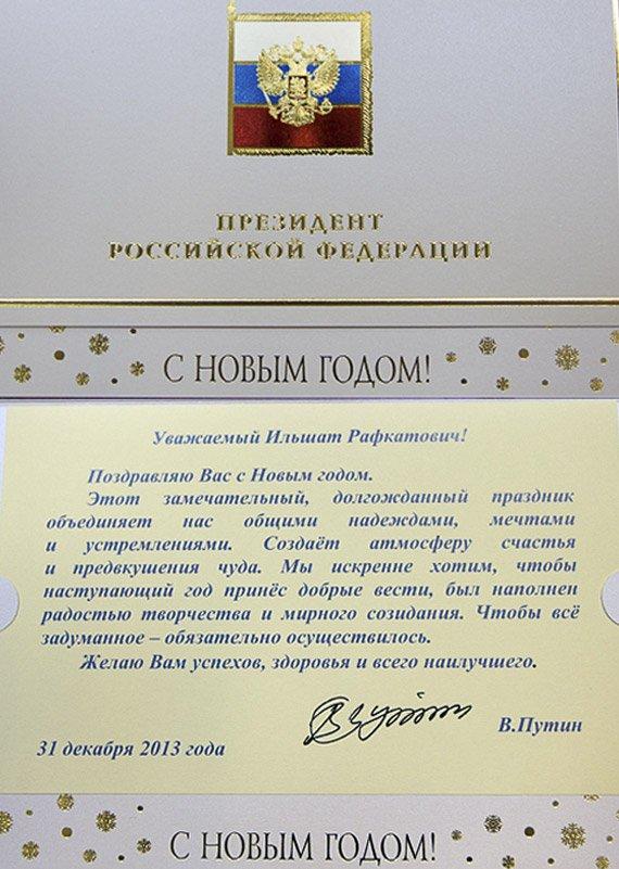 Текст поздравлений от президента