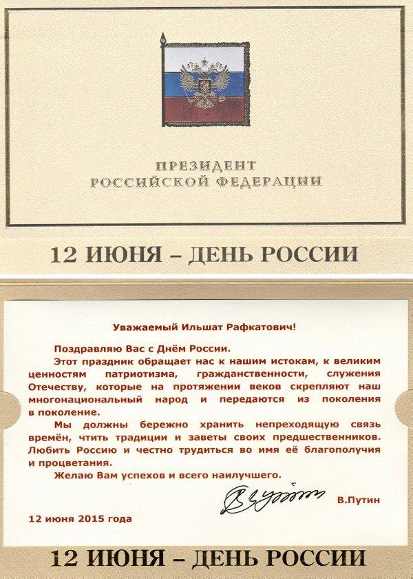 Поздравление президенту с днем россии
