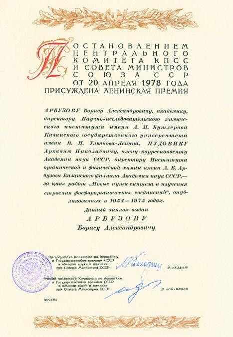 Диплом лауреатов Ленинской премии