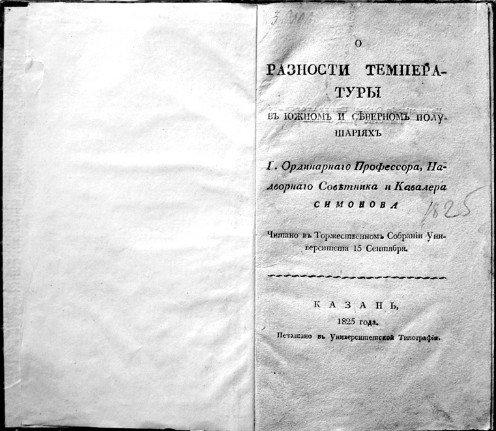 Труды Симонова