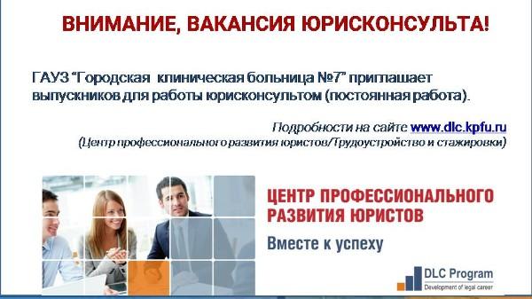 Македонию ребенком вакансии в москве юрист специалист по закупки жизнь