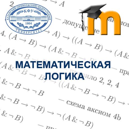 решебник математической логики
