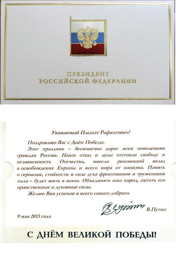 Поздравление президента с 9 мая текст