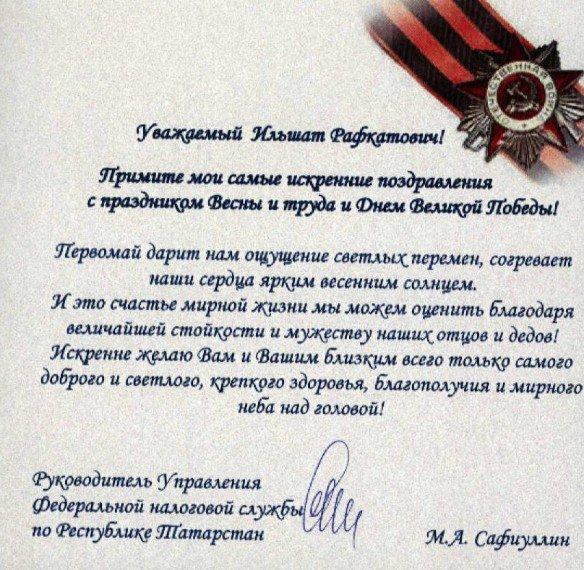 Поздравления с получением ордена в прозе