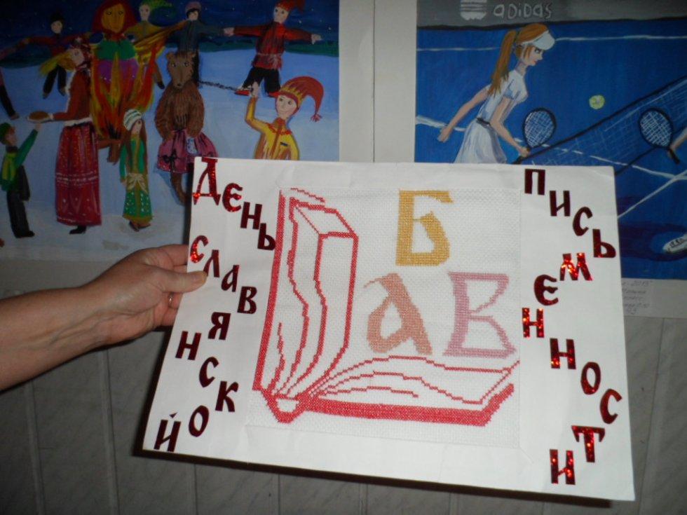 День славянской письменности поделки 87
