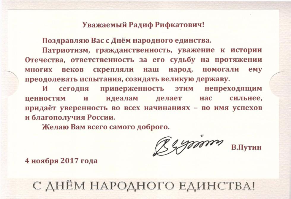 Поздравления с днем единства россии проза