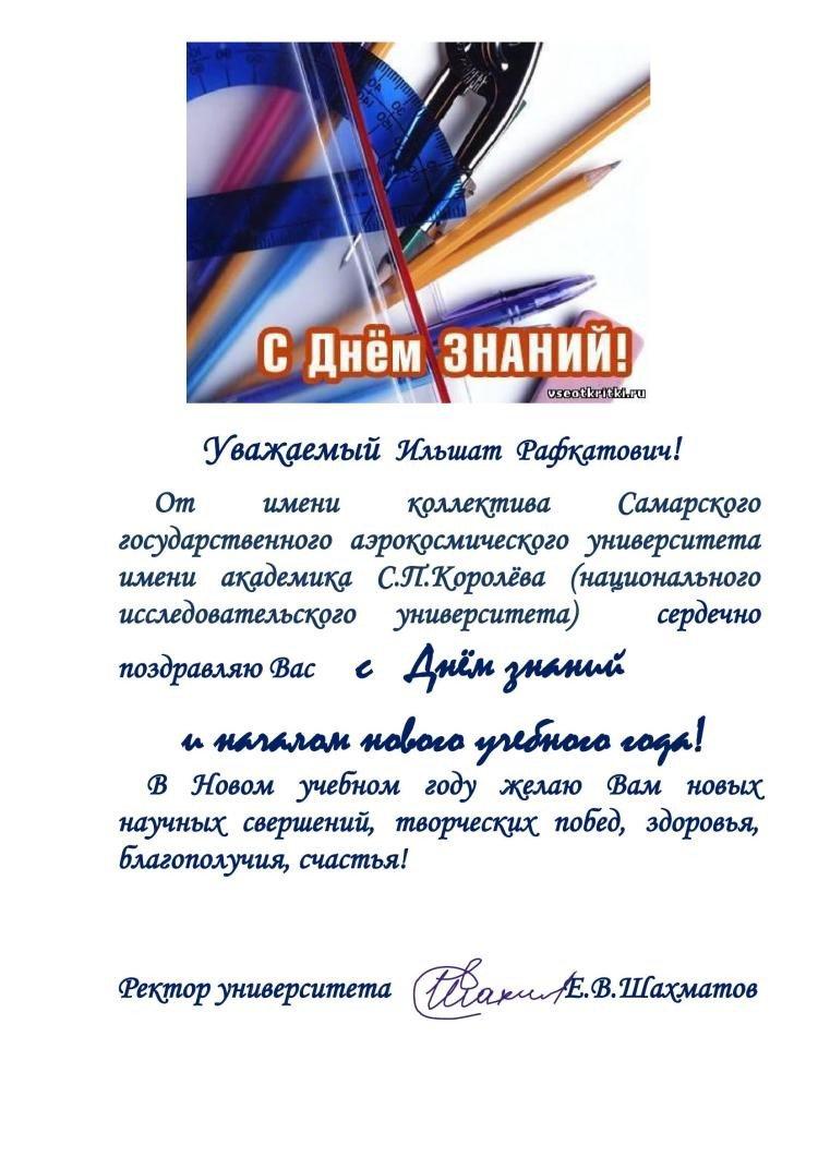 Поздравление директора с днём знаний