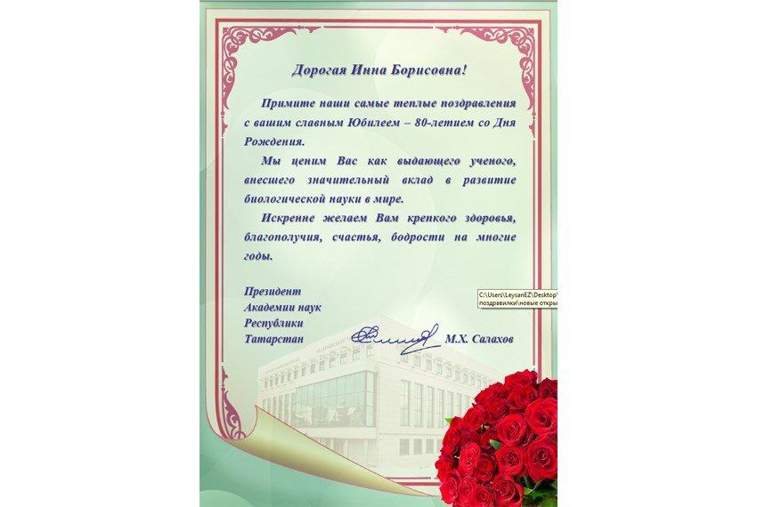 Поздравления заведующей с днем 227