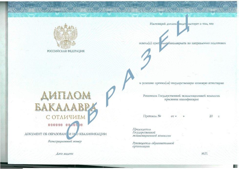 Бланки документов государственного образца ВПО и СПО В помощь  Образец диплома специалиста без отличия