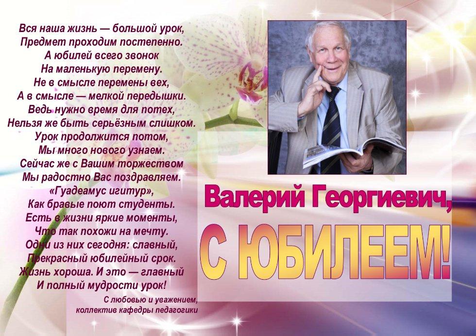 Поздравление с юбилеем 70 лет учителю в прозе