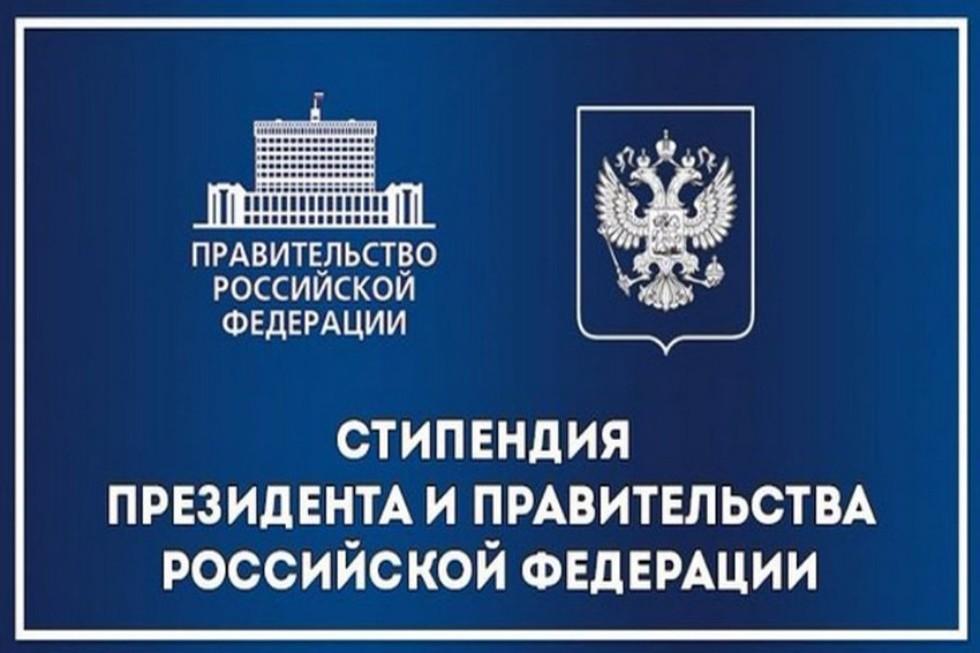 """Картинки по запросу """"стипендия правительства"""""""