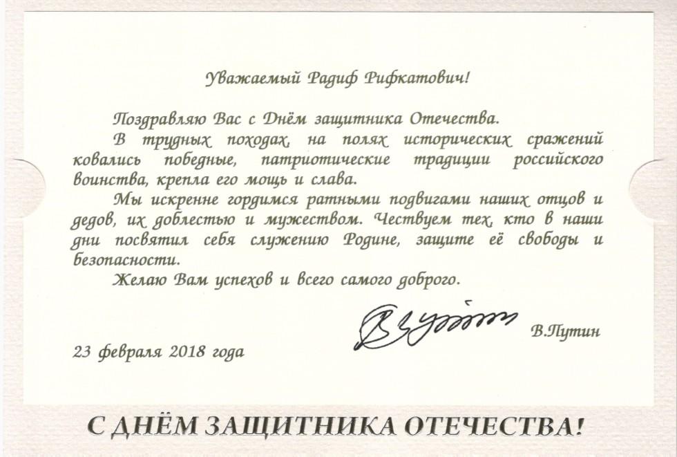 поздравление от официальных лиц с днем защитника отечества поможем вам