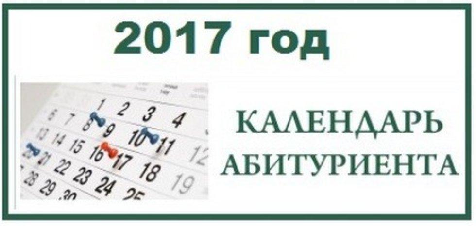 Приёмная комиссия-2017