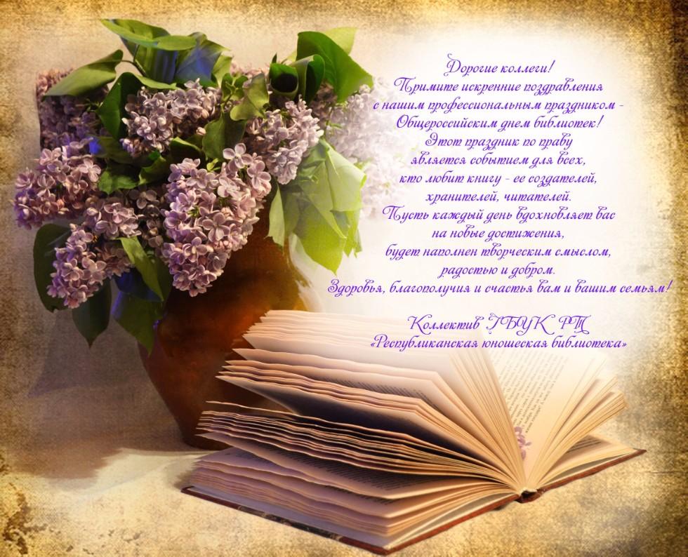 Поздравления с юбилеем библиотеки в стихах красивые