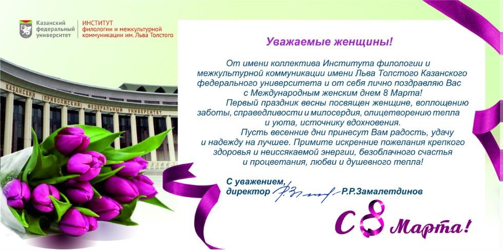 Официальное поздравление с 8 марта губернатор