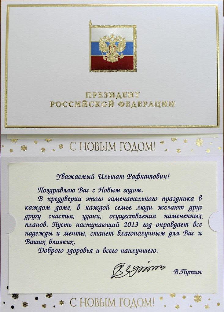 С новым годом текст поздравления президента